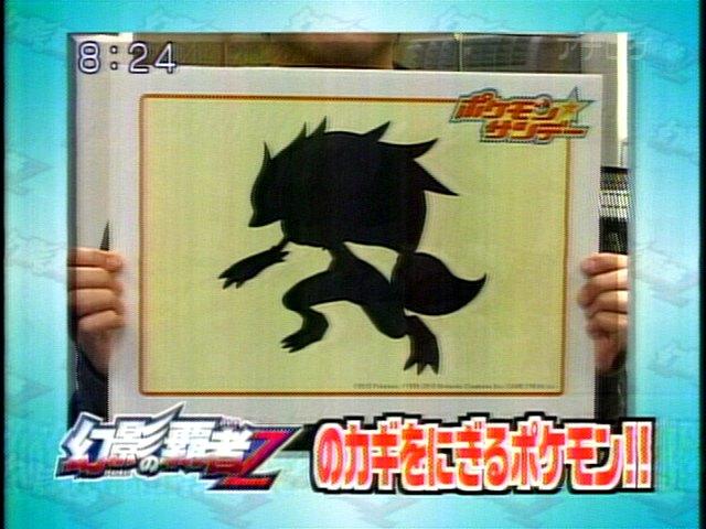 Silhouette nieuwe Pokémon